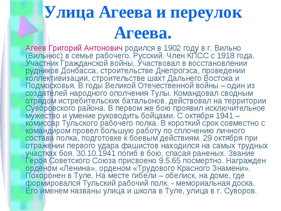 Улица Агеева и переулок Агеева. Агеев Григорий Антонович родился в 1902 году...