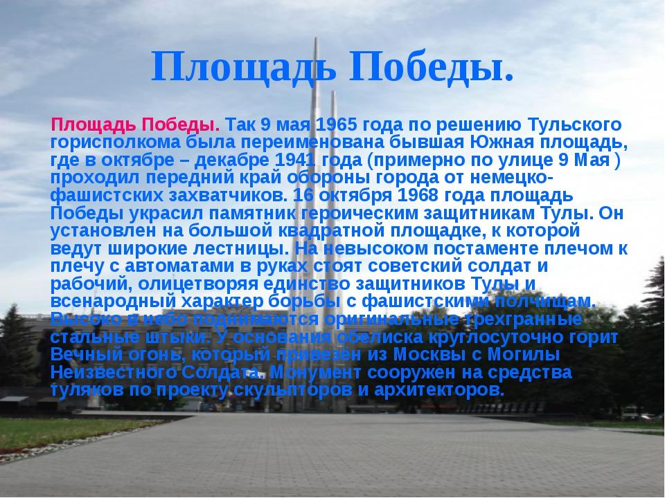 Площадь Победы. Площадь Победы. Так 9 мая 1965 года по решению Тульского гори...
