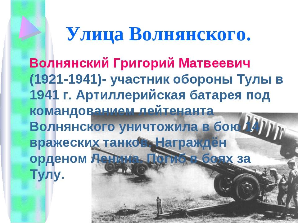 Улица Волнянского. Волнянский Григорий Матвеевич (1921-1941)- участник оборон...