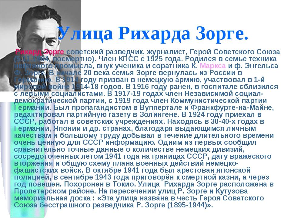 Улица Рихарда Зорге. Рихард Зорге советский разведчик, журналист, Герой Совет...