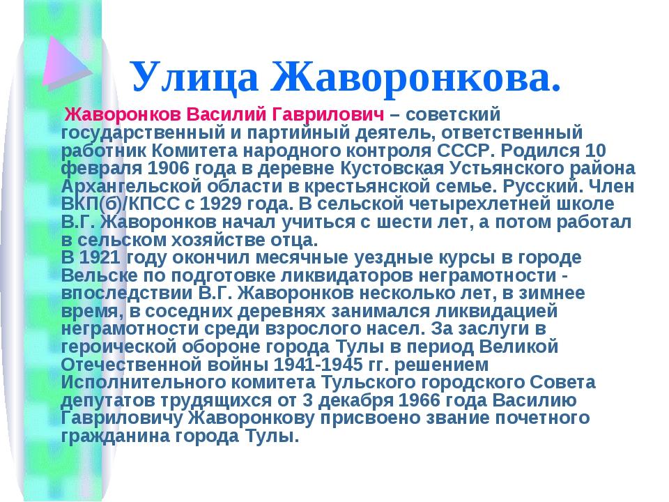 Улица Жаворонкова. Жаворонков Василий Гаврилович – советский государственный...