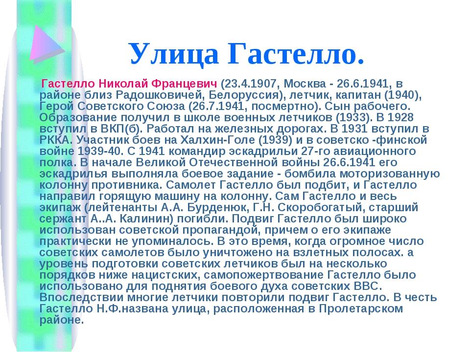 Улица Гастелло. Гастелло Николай Францевич (23.4.1907, Москва - 26.6.1941, в...