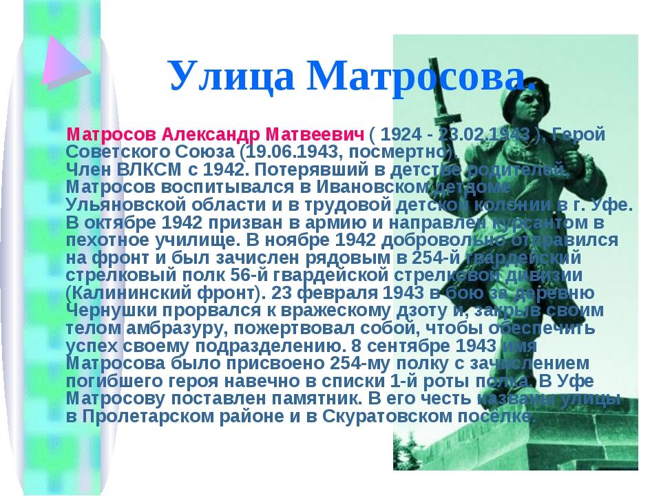 Улица Матросова. Матросов Александр Матвеевич ( 1924 - 23.02.1943 ), Герой Со...