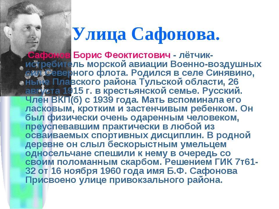 Улица Сафонова. Сафонов Борис Феоктистович - лётчик-истребитель морской авиац...