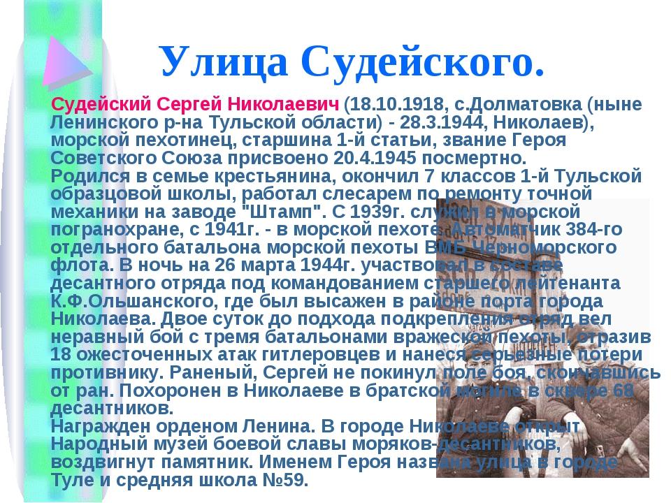 Улица Судейского. Судейский Сергей Николаевич (18.10.1918, с.Долматовка (ныне...