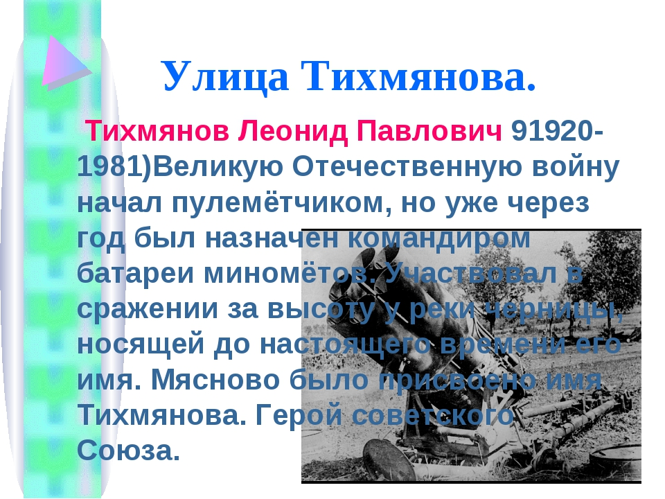 Улица Тихмянова. Тихмянов Леонид Павлович 91920-1981)Великую Отечественную во...