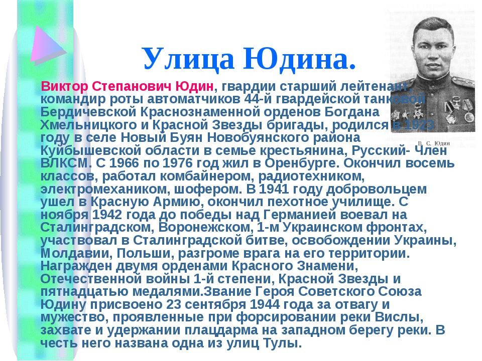 Улица Юдина. Виктор Степанович Юдин, гвардии старший лейтенант, командир роты...