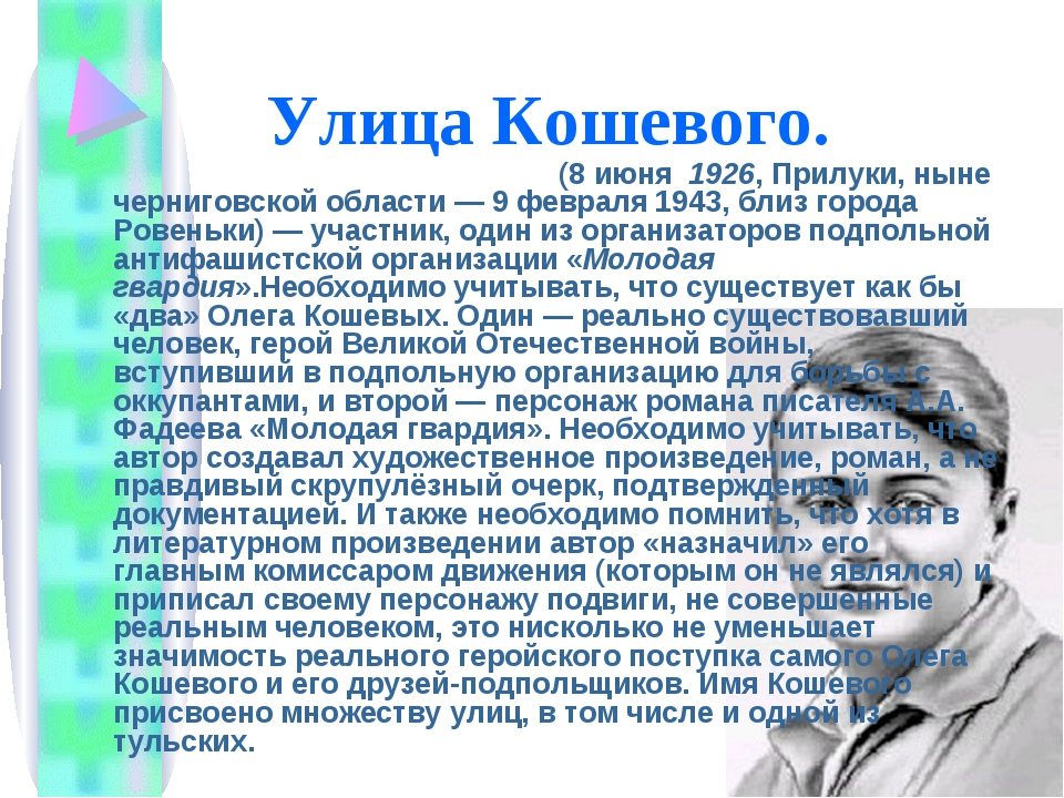 Улица Кошевого. Оле́г Васи́льевич Кошево́й (8 июня 1926, Прилуки, ныне черниг...