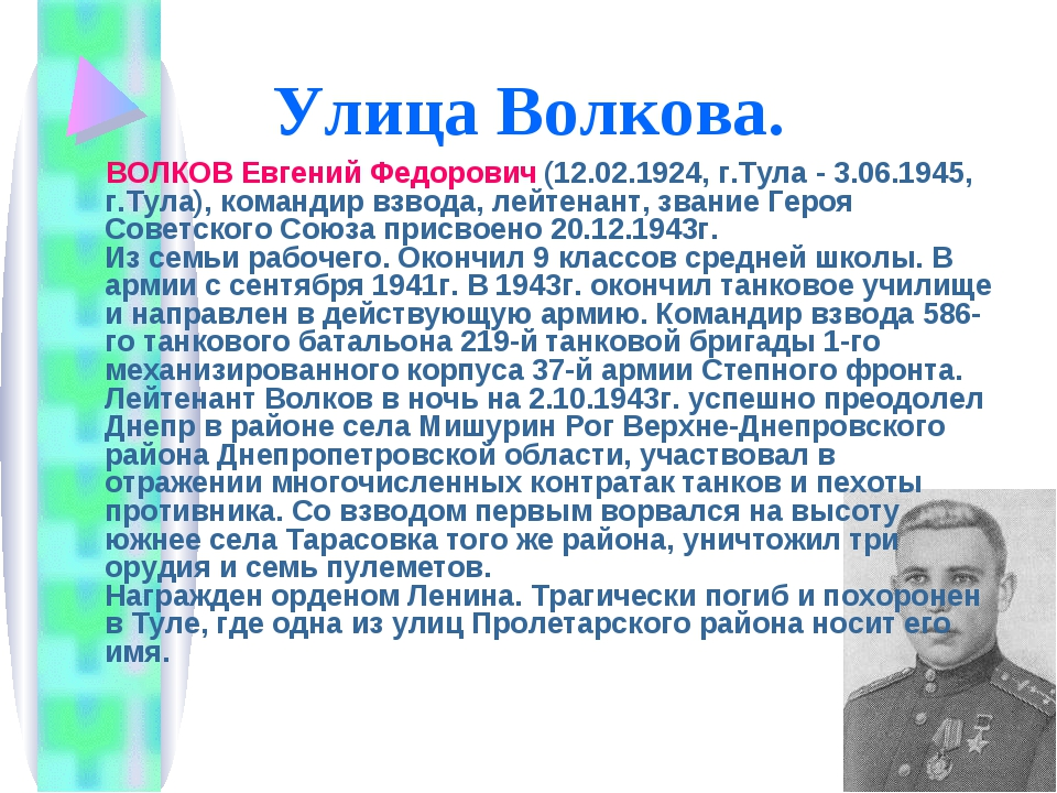 Улица Волкова. ВОЛКОВ Евгений Федорович (12.02.1924, г.Тула - 3.06.1945, г.Ту...