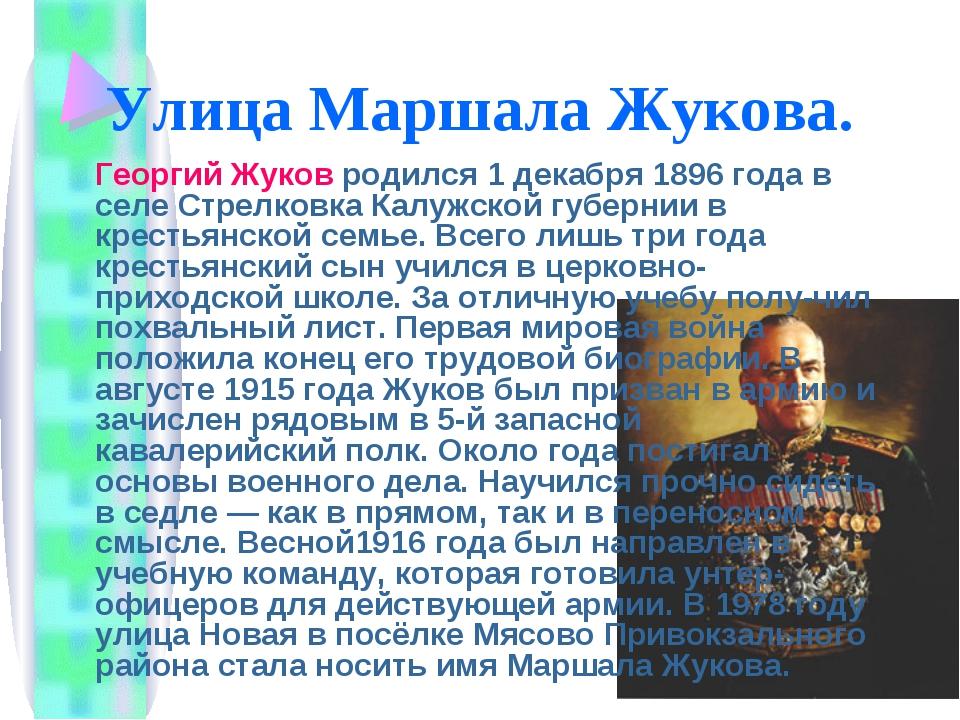 Улица Маршала Жукова. Георгий Жуков родился 1 декабря 1896 года в селе Стрелк...