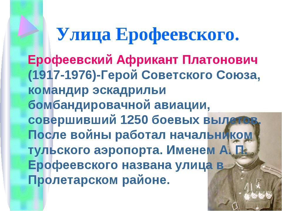 Улица Ерофеевского. Ерофеевский Африкант Платонович (1917-1976)-Герой Советск...