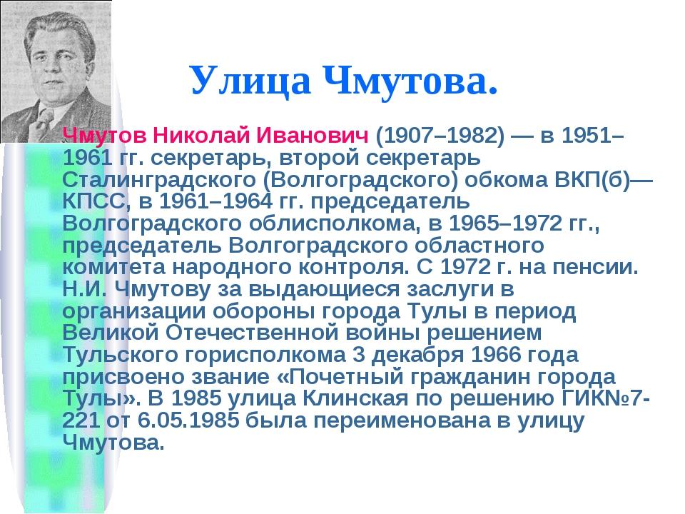 Улица Чмутова. Чмутов Николай Иванович (1907–1982) — в 1951–1961 гг. секретар...