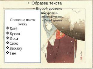 Японские поэты Хокку Басё Бусон Исса Сико Кикаку Тиё