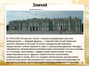 Текст Зимний дворец В 1754-1762 Растрелли строит главную резиденцию русских