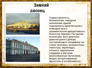Название презентации Зимний дворец Торжественность, великолепие, парадное наз
