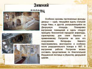 Текст Зимний дворец Особенно красивы протяженные фасады дворца — один, тянущ
