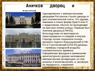 Название презентации Аничков дворец и другие Одновременно с императорскими дв