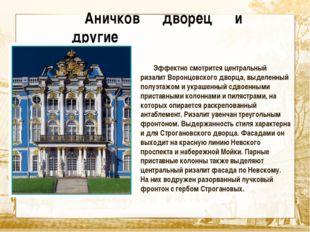 Текст Эффектно смотрится центральный ризалит Воронцовского дворца, выделенны