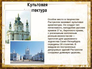 Название презентации Культовая архитектура Особое место в творчестве Растрелл
