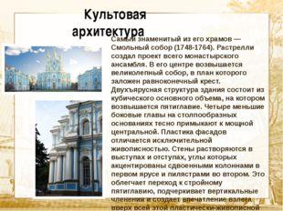 Текст Культовая архитектура Самый знаменитый из его храмов — Смольный собор