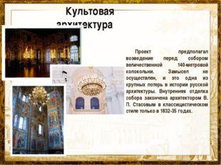 Название презентации Культовая архитектура Проект предполагал возведение пере