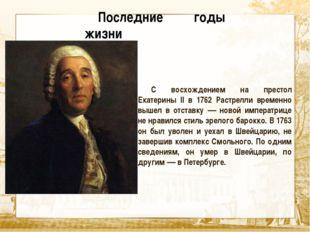 Текст Последние годы жизни С восхождением на престол Екатерины II в 1762 Рас