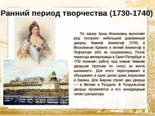 Текст Ранний период творчества (1730-1740) По заказу Анны Иоанновны выполнил