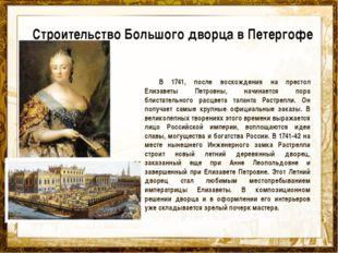 Название презентации Строительство Большого дворца в Петергофе В 1741, после