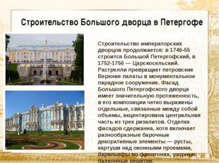 Текст Строительство императорских дворцов продолжается: в 1746-55 строится Б