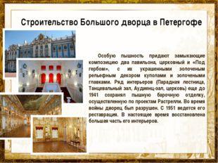 Название презентации Строительство Большого дворца в Петергофе Особую пышност