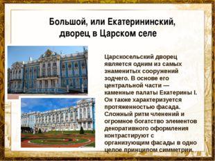 Название презентации Большой, или Екатерининский, дворец в Царском селе Царск