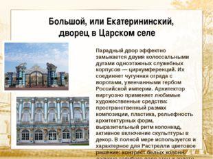 Текст Большой, или Екатерининский, дворец в Царском селе Парадный двор эффек