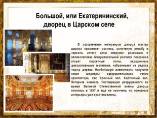 Название презентации Большой, или Екатерининский, дворец в Царском селе В офо
