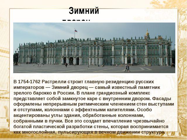 Текст Зимний дворец В 1754-1762 Растрелли строит главную резиденцию русских...