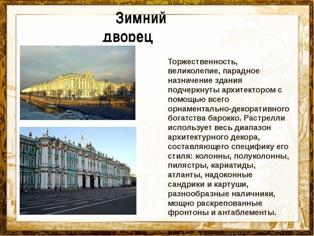 Название презентации Зимний дворец Торжественность, великолепие, парадное наз...