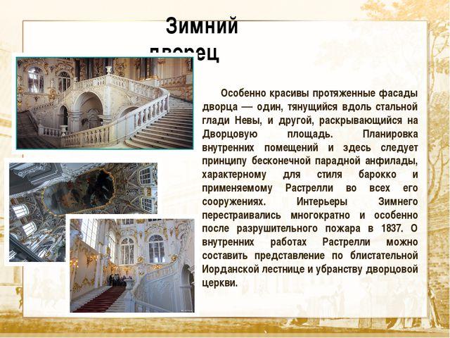 Текст Зимний дворец Особенно красивы протяженные фасады дворца — один, тянущ...