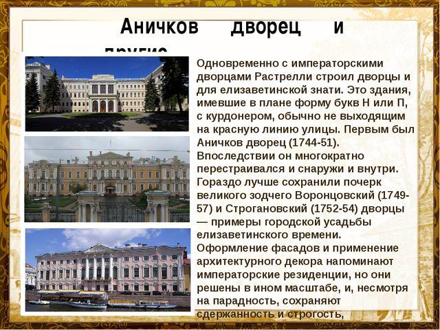 Название презентации Аничков дворец и другие Одновременно с императорскими дв...