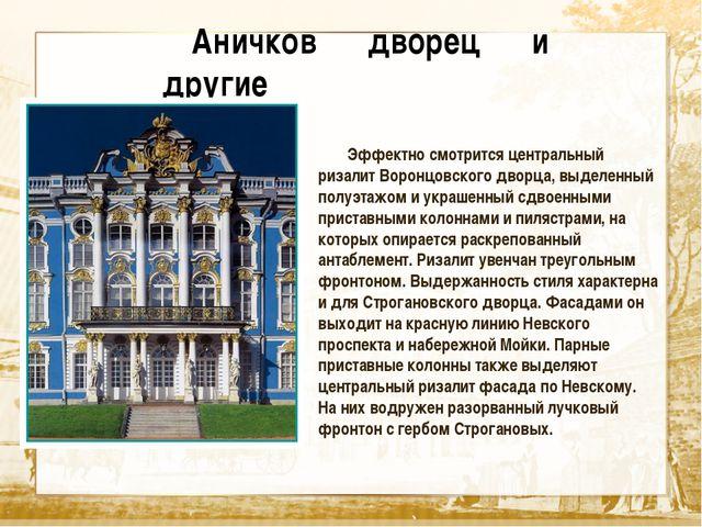 Текст Эффектно смотрится центральный ризалит Воронцовского дворца, выделенны...