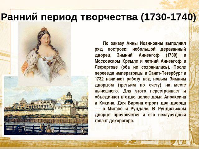 Текст Ранний период творчества (1730-1740) По заказу Анны Иоанновны выполнил...