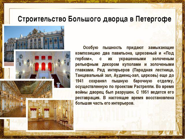 Название презентации Строительство Большого дворца в Петергофе Особую пышност...