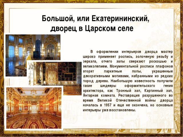 Название презентации Большой, или Екатерининский, дворец в Царском селе В офо...