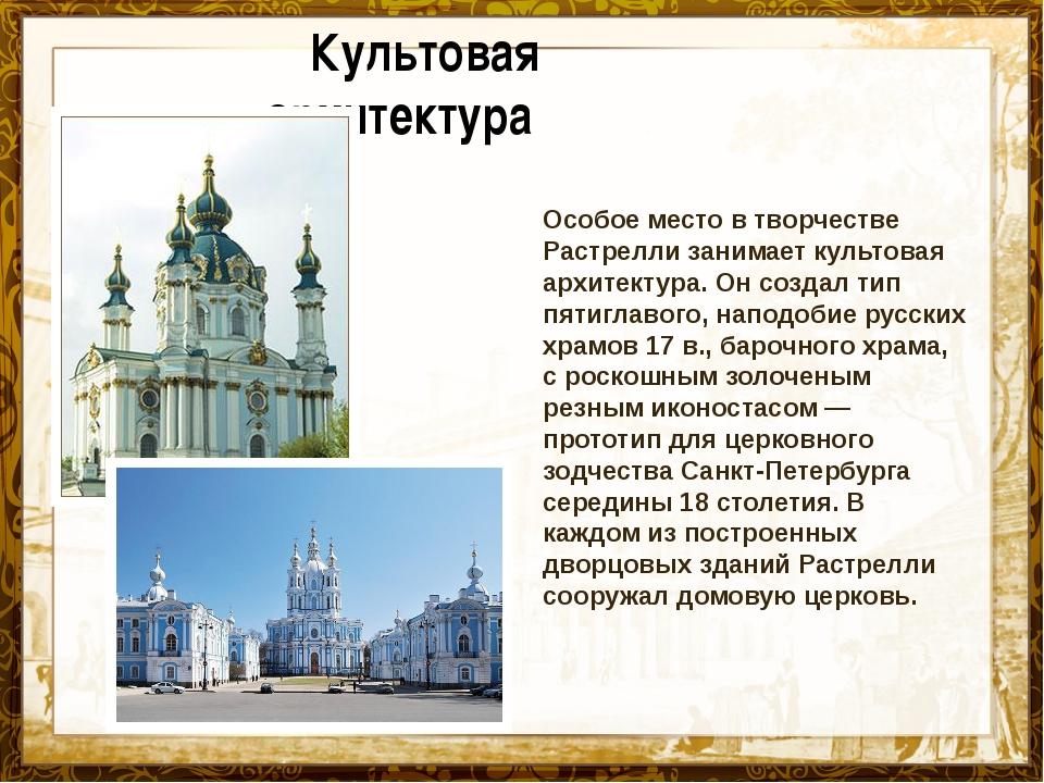 Название презентации Культовая архитектура Особое место в творчестве Растрелл...