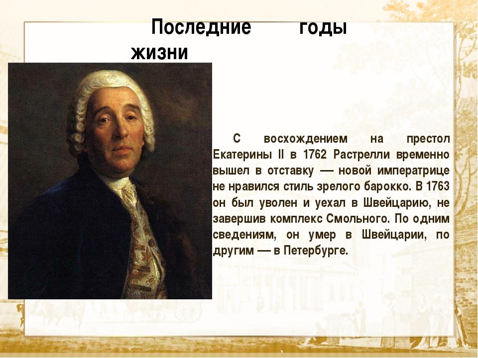 Текст Последние годы жизни С восхождением на престол Екатерины II в 1762 Рас...