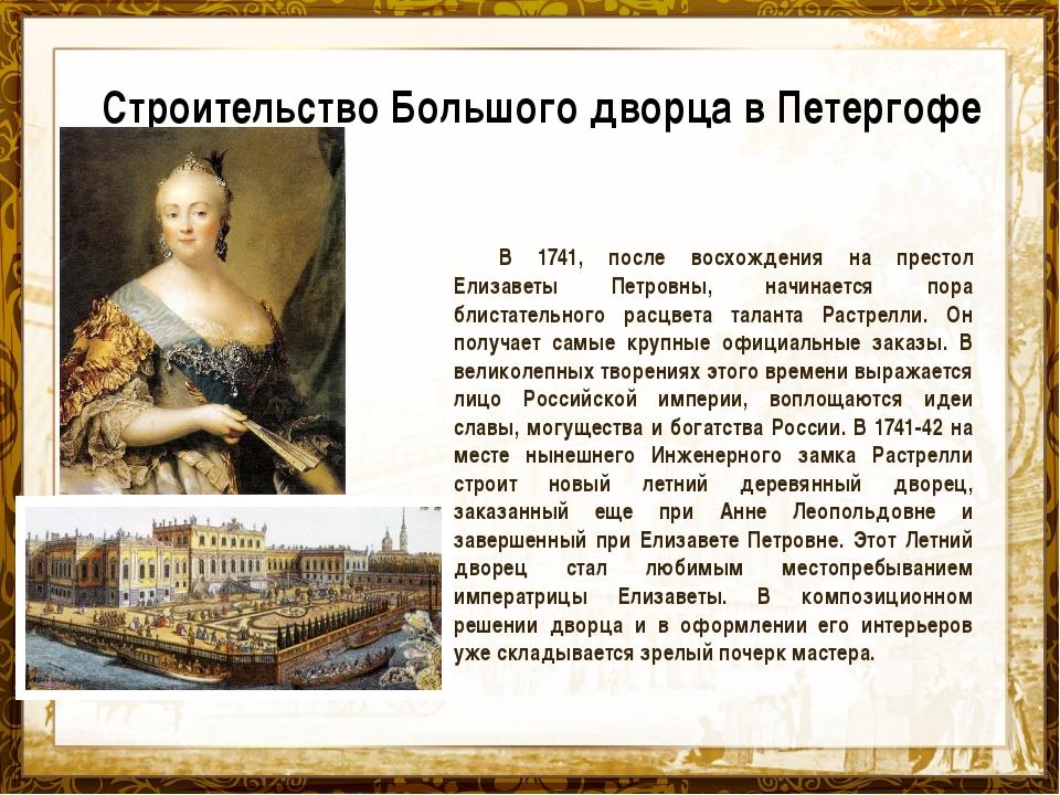 Название презентации Строительство Большого дворца в Петергофе В 1741, после...