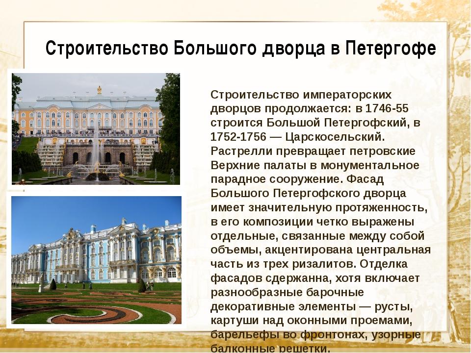 Текст Строительство императорских дворцов продолжается: в 1746-55 строится Б...