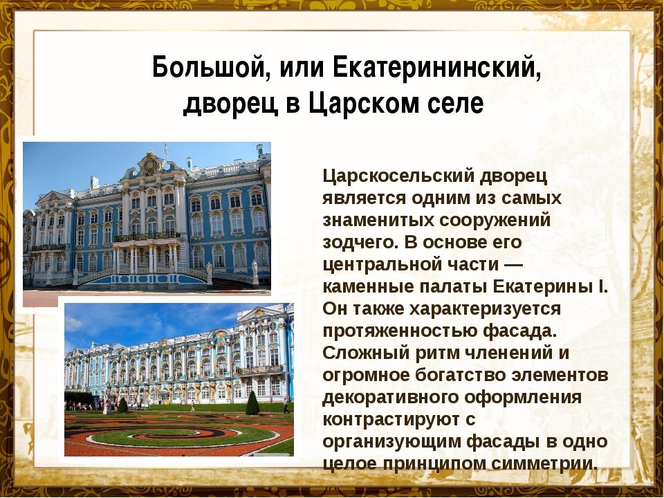 Название презентации Большой, или Екатерининский, дворец в Царском селе Царск...