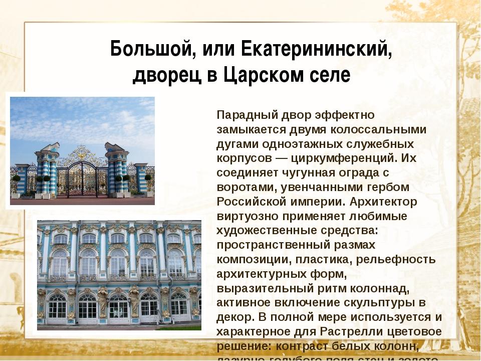 Текст Большой, или Екатерининский, дворец в Царском селе Парадный двор эффек...