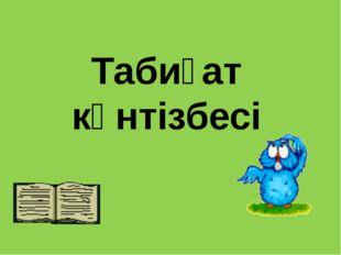 Табиғат күнтізбесі