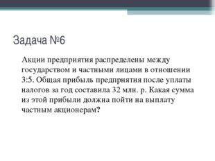 Задача №6 Акции предприятия распределены между государством и частными лицами