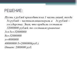 РЕШЕНИЕ: Пусть х рублей приходится на 1 часть акций, тогда 5х рублей – частны